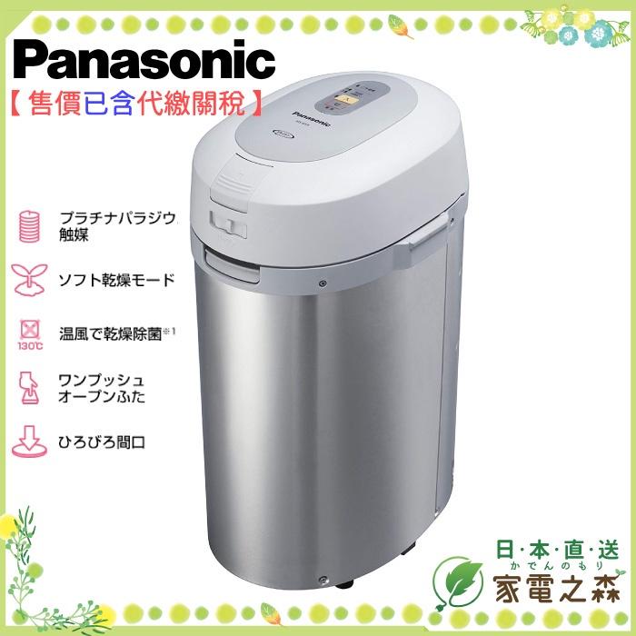 現貨下殺 Panasonic MS-N53XD 溫風式廚餘處理機 廚餘機 含稅空運直送 日本 國際牌 除菌 MS-N53