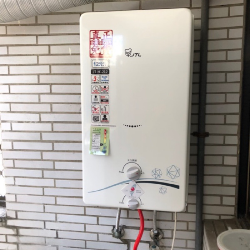 新竹 喜特麗 JTH 1012 / JTH 1212 屋外型熱水器