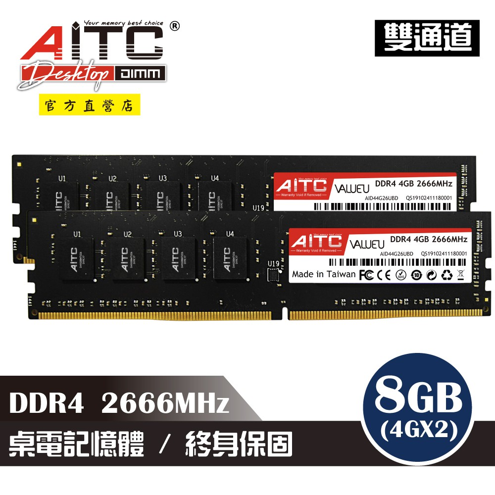 AITC 艾格 Value U DDR4 2666 8GB(4GBx2) (雙通道) 桌上型記憶體