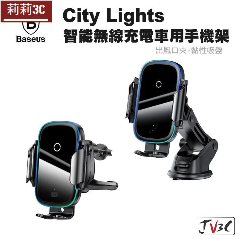 Baseus 倍思 City Lights 智能無線充電車用手機架 出風口 車架 手機支架 車用支架 無線充電 汽車支架