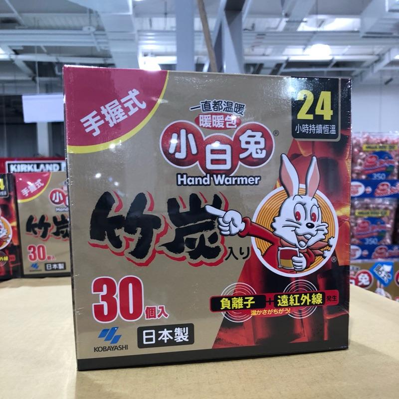 有現貨‼️日本小白兔竹炭手握式30入/貼式暖暖包40入