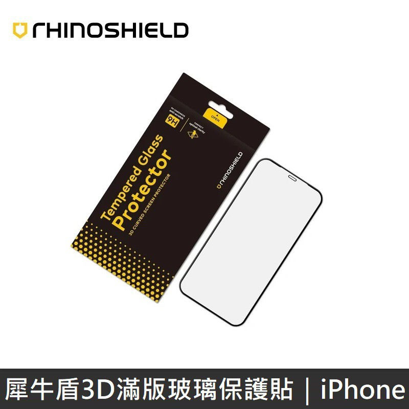 犀牛盾 3D滿版玻璃保護貼 手機保護貼 適用 iPhone 全系列 LANS