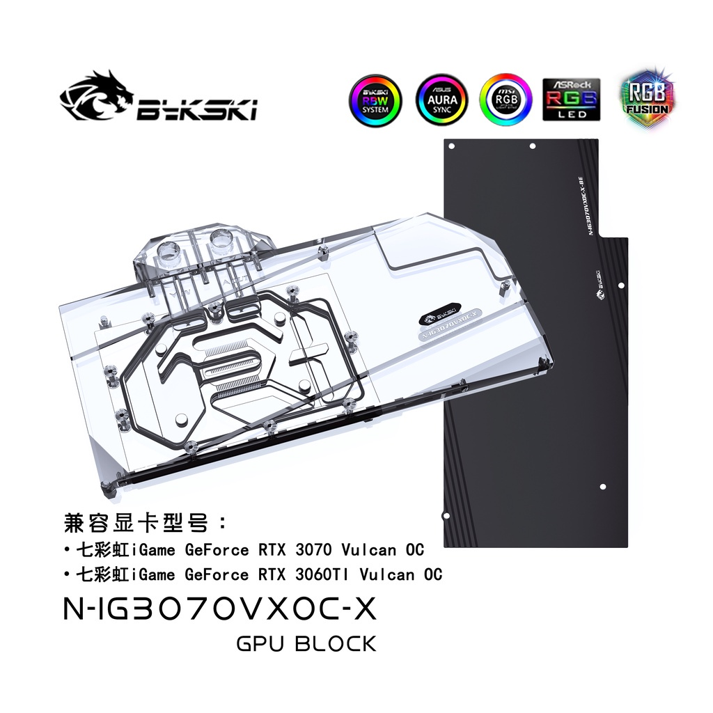 Bykski N-IG3070VXOC-X顯卡水冷頭七彩虹iGame RTX3070VulcanOC