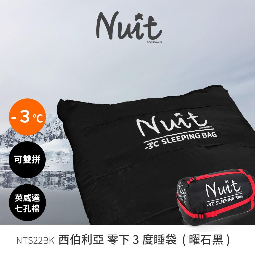 努特NUIT NTS22BK 西伯利亞零下3度睡袋 曜石黑 英威達七孔棉 Thermolite 可雙拚 雙層鋪棉 210