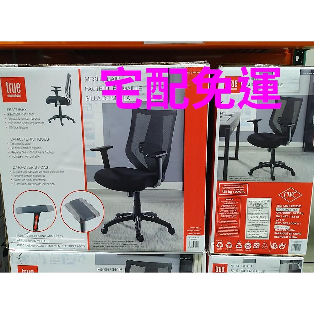 True Innovations 網布透氣辦公椅 Mesh Chair 電腦椅《宅配免運》好市多線上代購