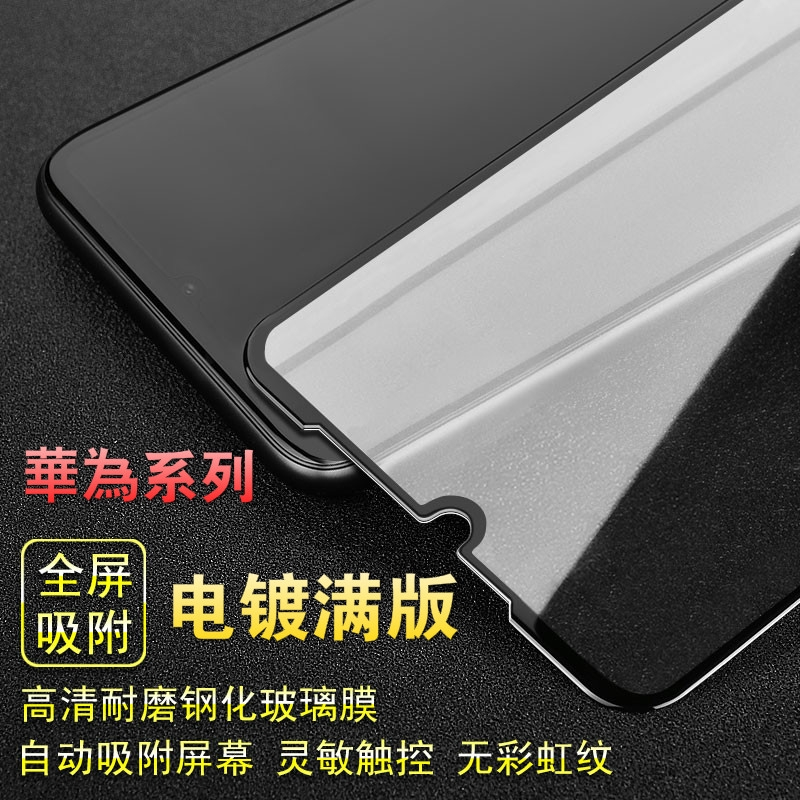 頂級滿版玻璃貼 玻璃保護貼 適用華為P30 P20 Pro nova 5T 4e 3 3i 3e Y9 P40pro+
