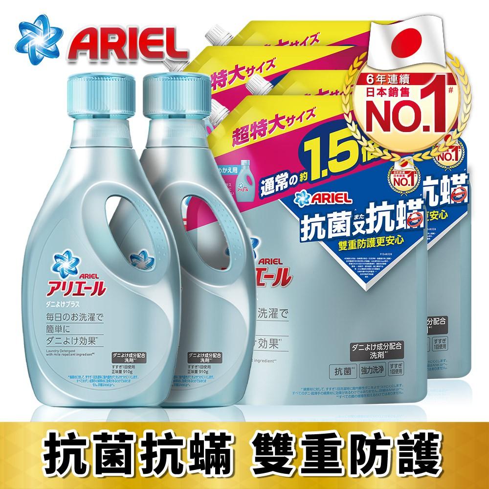 ARIEL 超濃縮抗菌抗蟎洗衣精 2+4件組 (910gx2瓶+1360gx4包)