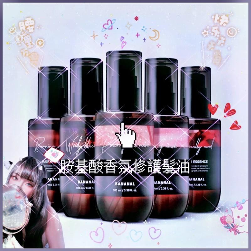 🌟Bananal 韓國胺基酸香氛修護髮油 🌟(預購4-7天)