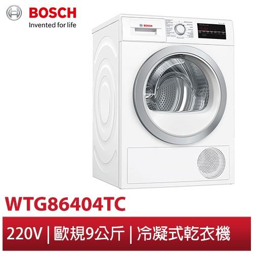 BOSCH 9公斤 冷凝式滾筒乾衣機 含標準安裝 WTG86404TC/WTG86401TC新款