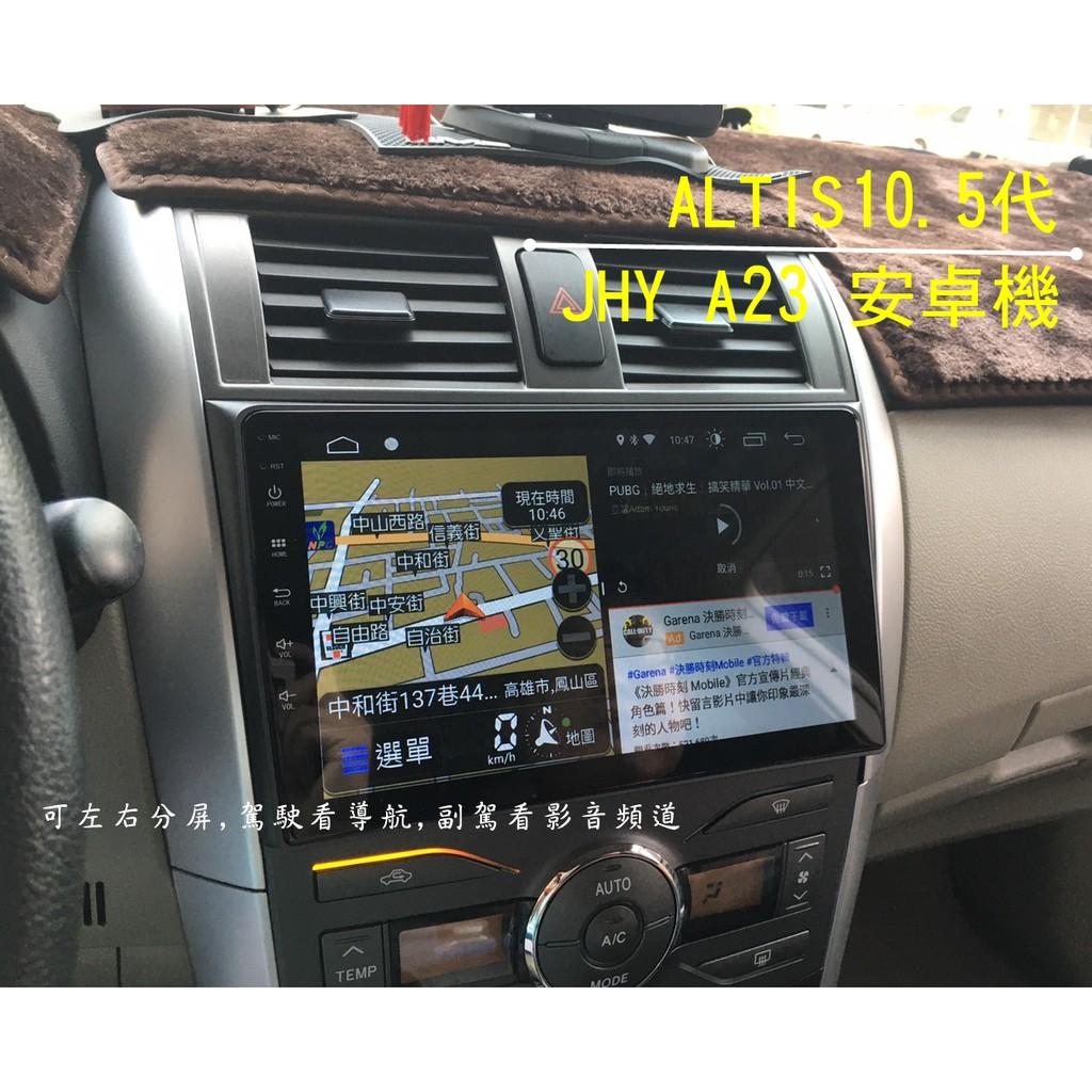 大高雄汽車影音主機 JHY A23 多媒體影音主機TOYOTA ALTIS 10.5代實車安裝/實品拍攝 倒車鏡頭(加購