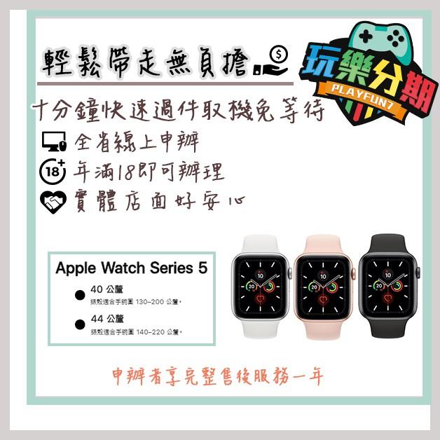 【台灣公司貨】Apple Watch Series 5 GPS+ LTE版 44MM 金銀灰《線上學生軍人無卡分期》