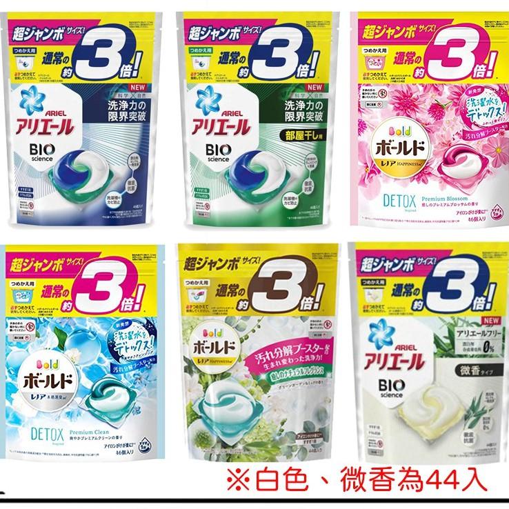 【日本原裝進口】P&G 第五代洗衣球 46入袋裝 藍色淨白 /綠色消臭 /微香白竹 /療癒花香 /蘭鈴花園