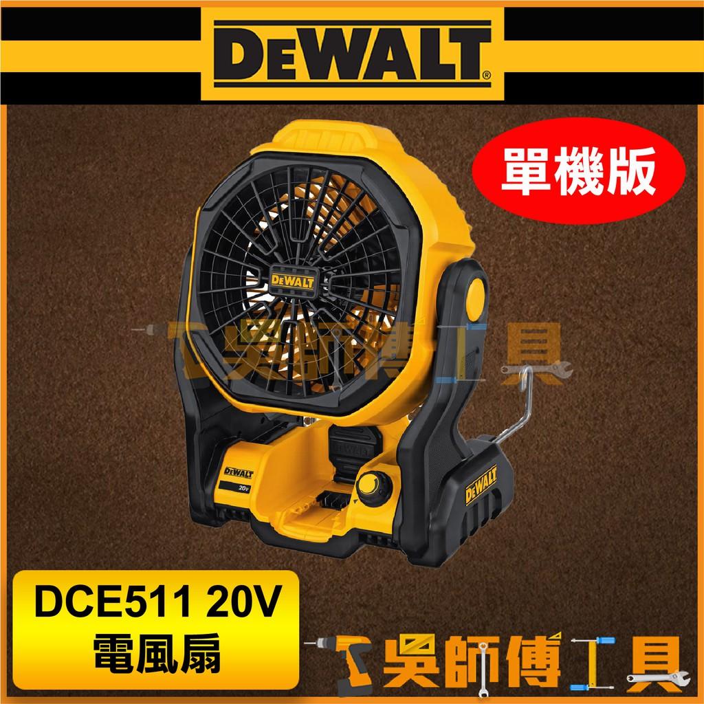 *吳師傅工具*得偉 DEWALT DCE511 18V/20V MAX電風扇*單機版 含稅