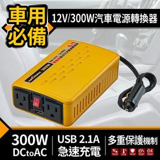 現貨剩1台 AUTOMAXX【XM-300T】12V/ 300W汽車電源轉換器 新北市