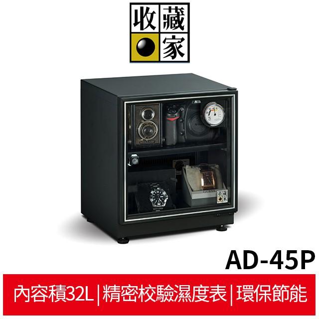 收藏家 AD-45P 暢銷經典防潮箱