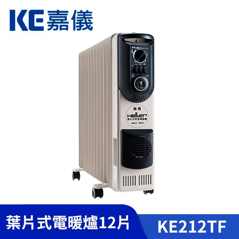 HELLER德國 嘉儀葉片式 電暖器 12片 KE212TF 高科技恆溫不耗氧 多項國家級安全認證