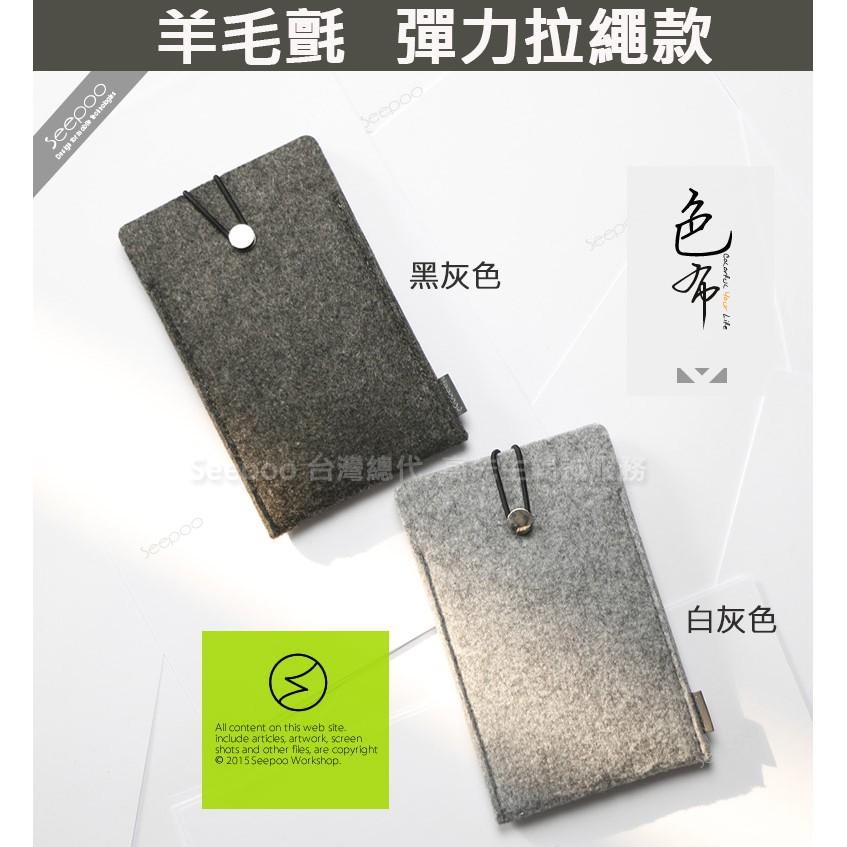 【Seepoo總代】2免運 收納包 一加 OnePlus One 5.5吋 多功能 羊毛氈套 白灰 手機殼 手機袋