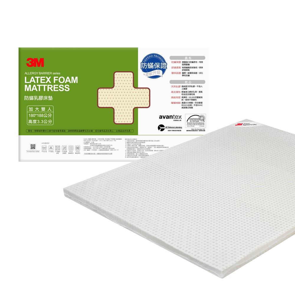 【3M】天然乳膠防蹣床墊-雙人加大(附可拆卸可水洗防蹣床套) 7100041295