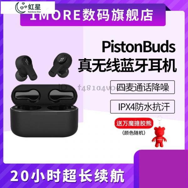【滿399免運】1MORE萬魔PistonBuds 真無線耳機運動安卓蘋果通用防水 ECS3001T wiA