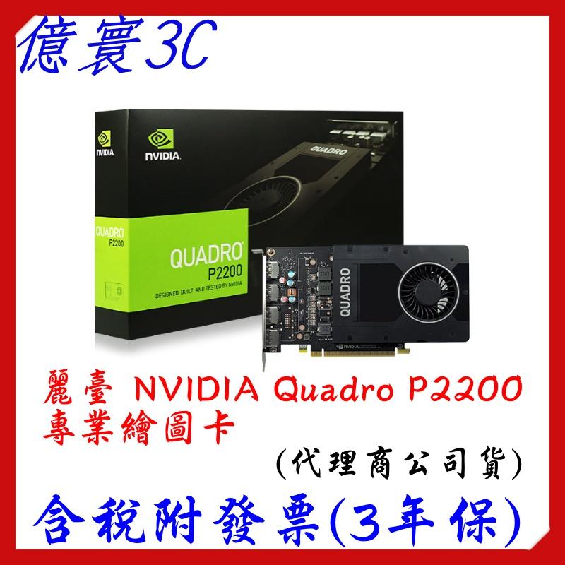 [請勿下單缺貨中-需排單] 麗臺 NVIDIA Quadro P2200 專業繪圖卡 [代理商公司貨]