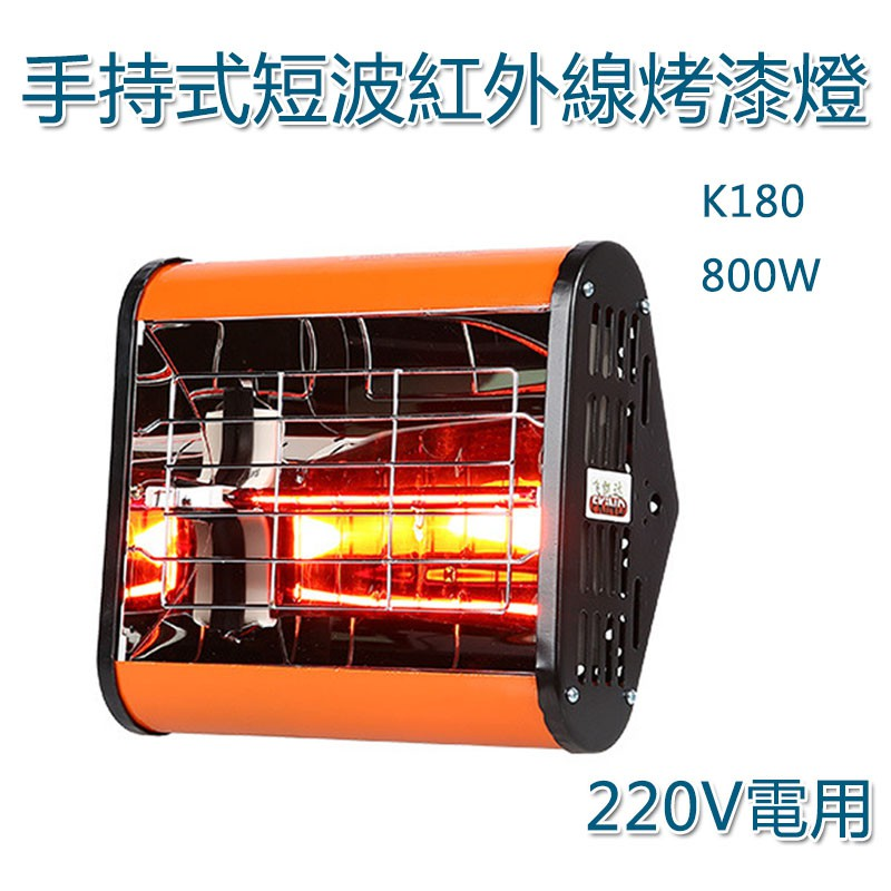 5Cgo汽車短波紅外線烤漆燈K180手持式烘乾燈800W高溫油漆燈鍍膜烤燈220V【含稅代購】16604443465