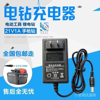 21v1a鋰電池充電器25V鋰電鑽充電器21v手槍鑽電動螺絲刀充電器18V pWXh 桃園市