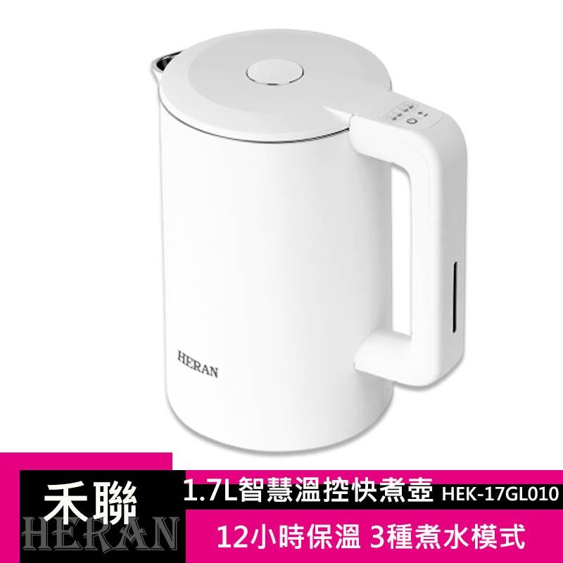 HERAN禾聯 1.7L不鏽鋼雙層防燙智慧溫控快煮壺 HEK-17GL010