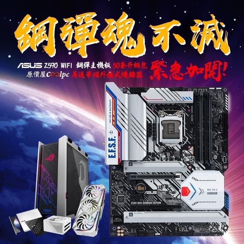 無鎖算力ROG STRIX-RTX3080 GUNDAM華碩Z590 WiFi 鋼彈主機板 rog 850W