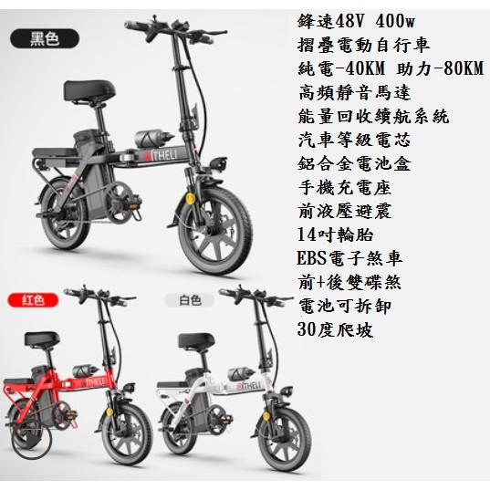 鋒速48V  400w 14吋 鋰電 摺疊電動 自行車 腳踏車 單車 捷安特 美利達 小折 公路車 參考
