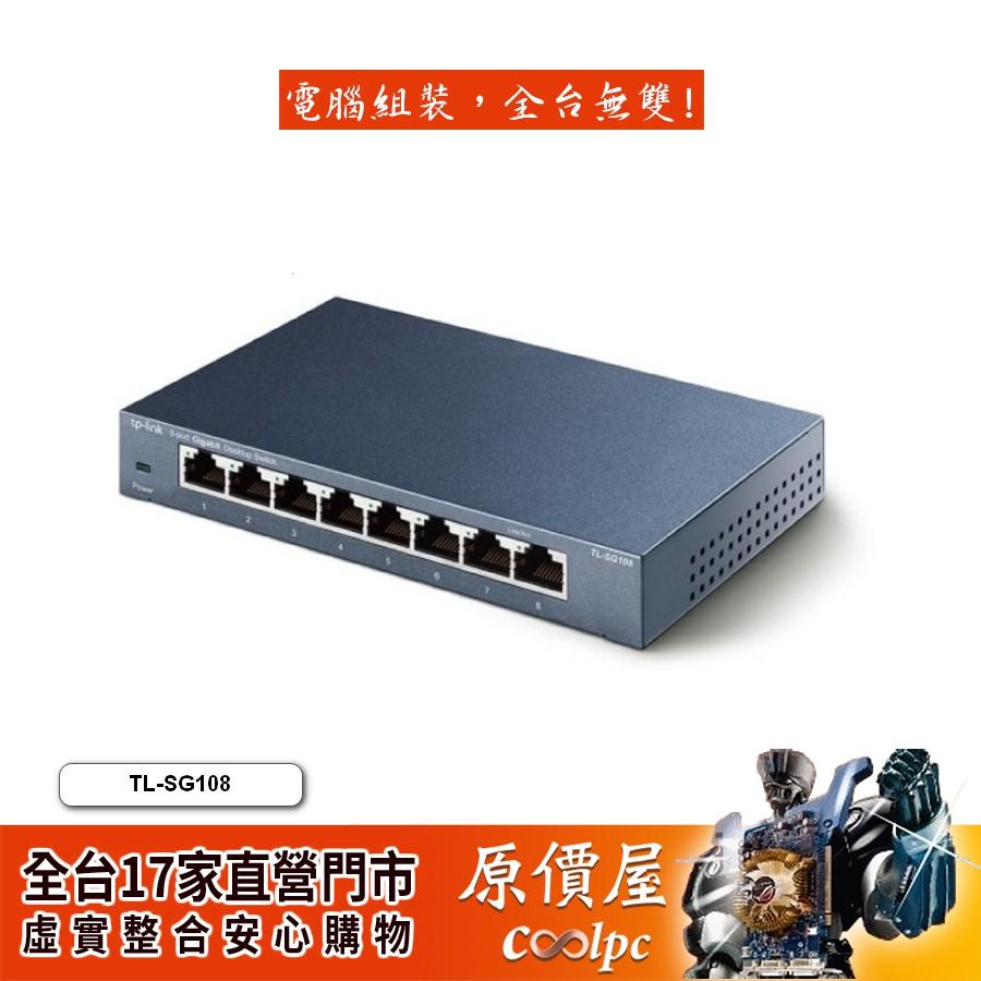TP-LINK TL-SG108【8埠】專業級Gigabit埠交換器 (鐵殼)/三年保固/原價屋