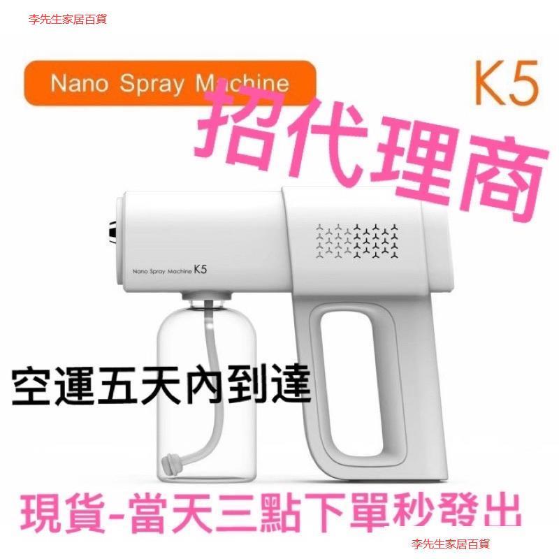 【高品質 】手持噴 DJ9528/DS350/K5藍光納米殺菌霧化