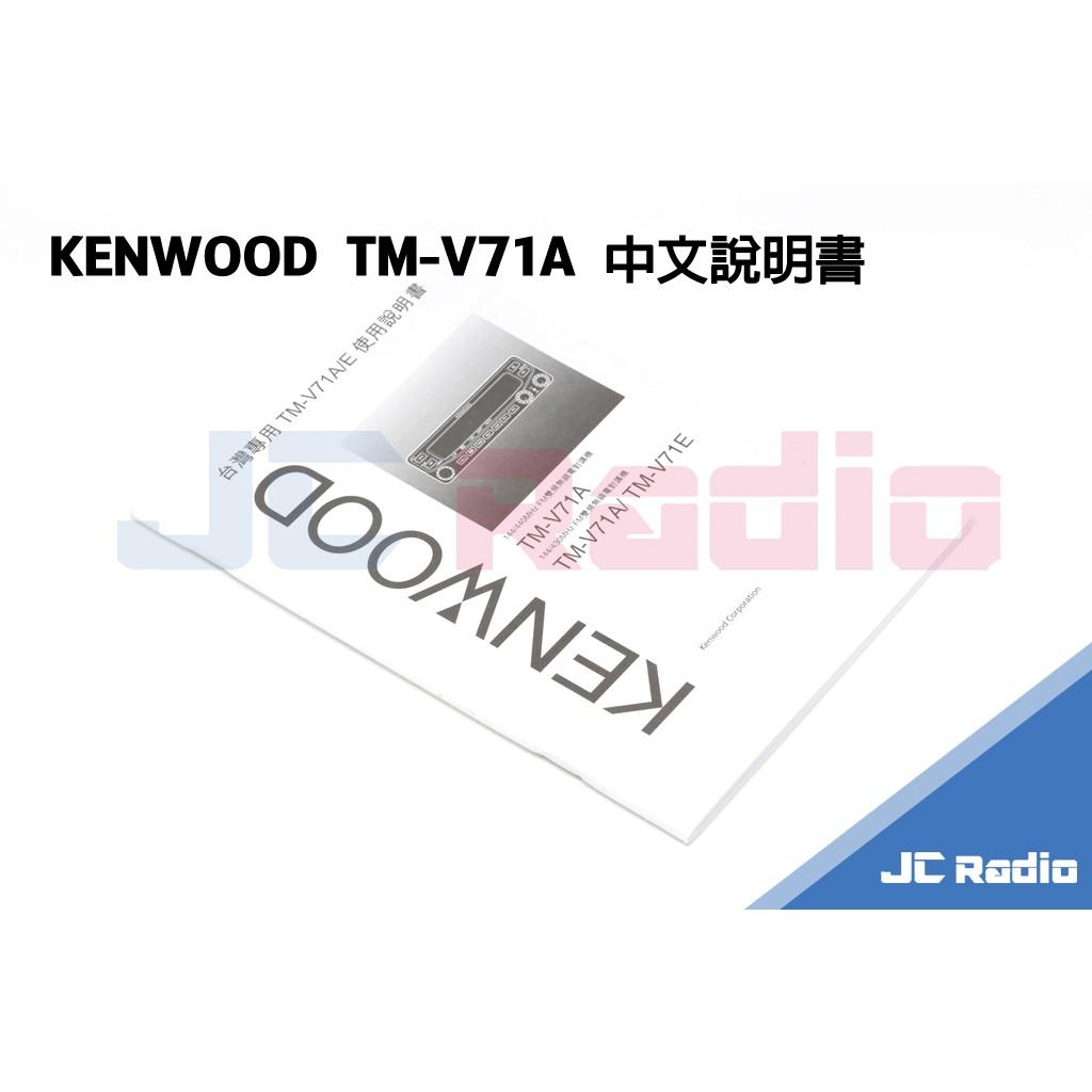 KENWOOD TM-V71A 中文說明書 操作手冊 operation manual