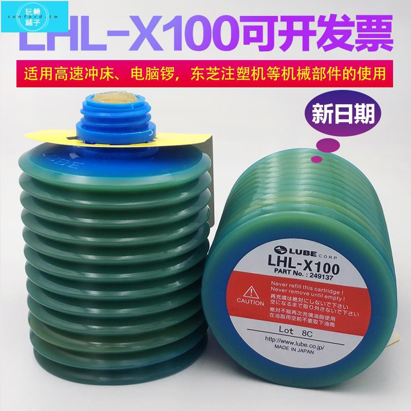 下殺日本原裝LUBE LHL-X100-7高速沖床 電腦鑼東芝注塑機專用潤滑油脂新品