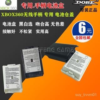 包郵 全新XBOX360無線手柄電池盒 電池倉 XBOX360手柄電池後蓋 高雄市