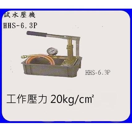 HHS-6.3P 試水壓機 試水壓力機 水壓力水壓力試驗機 其他規格 歡迎詢價