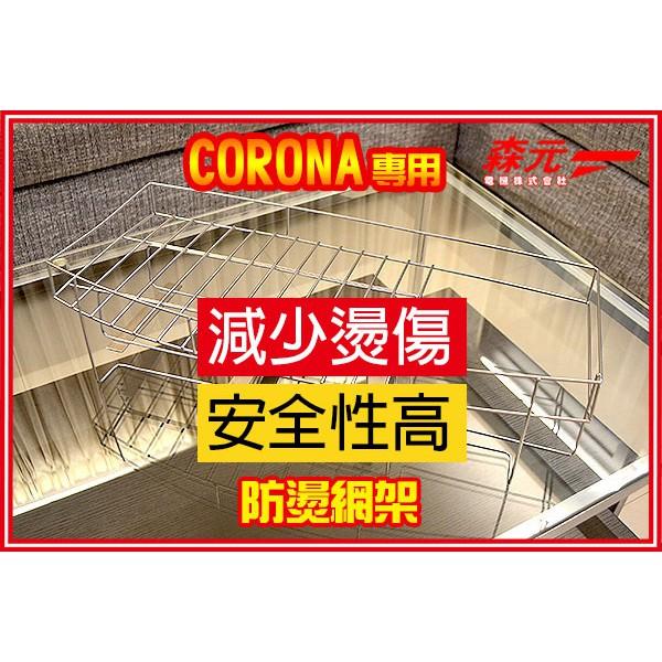 【森元電機】CORONA 煤油暖爐用 防燙網架(可減少傷害) SX-E3518WY.SX-E3519WY用