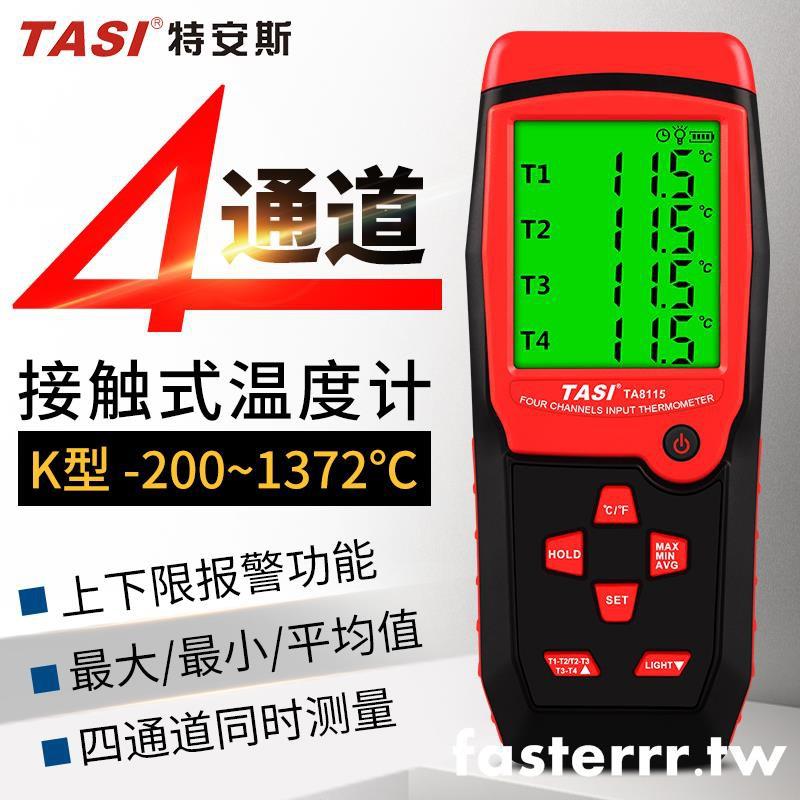 下殺特安斯 數字四通道溫度計高精度接觸式溫度表K型熱電偶探頭測溫儀fasterrr.tw