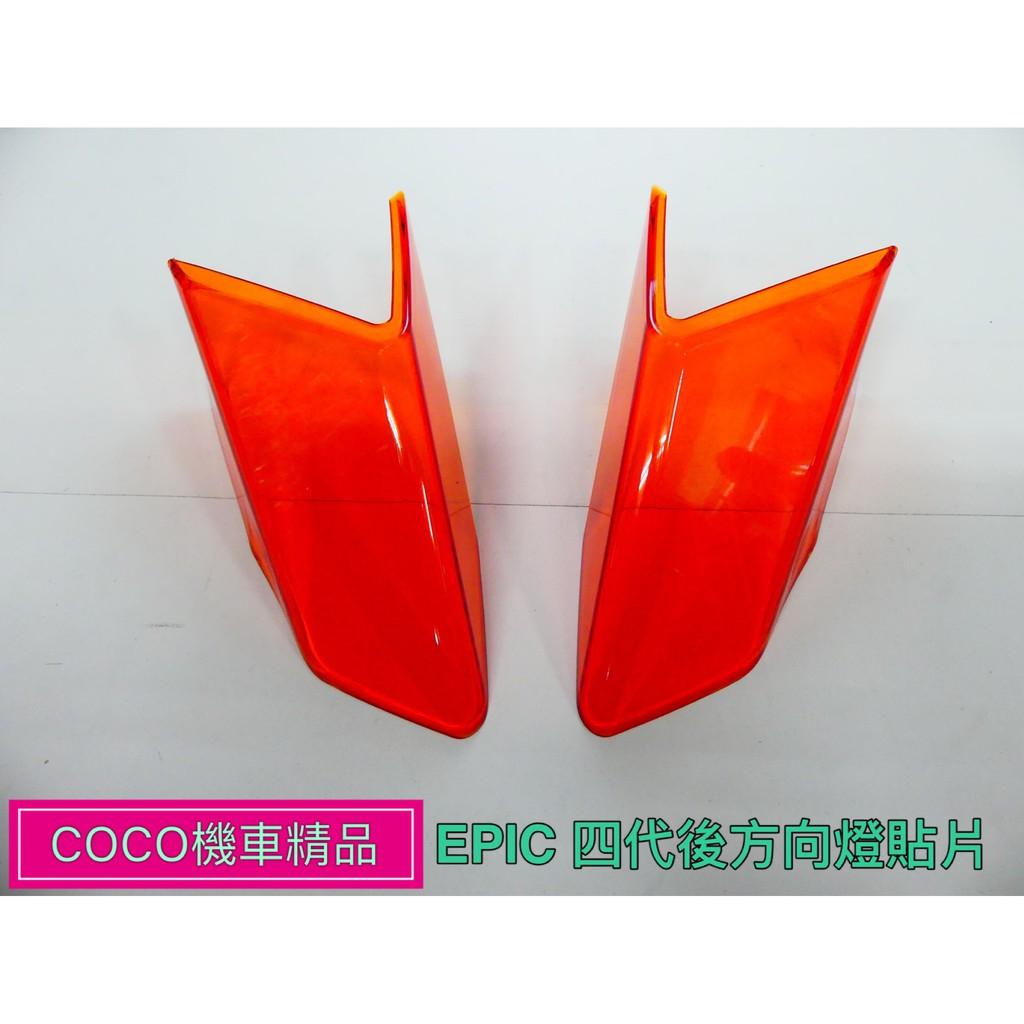 COCO機車精品 EPIC後方向燈貼片 新勁戰四代 尾燈 後方向燈 貼片 護片 橘色