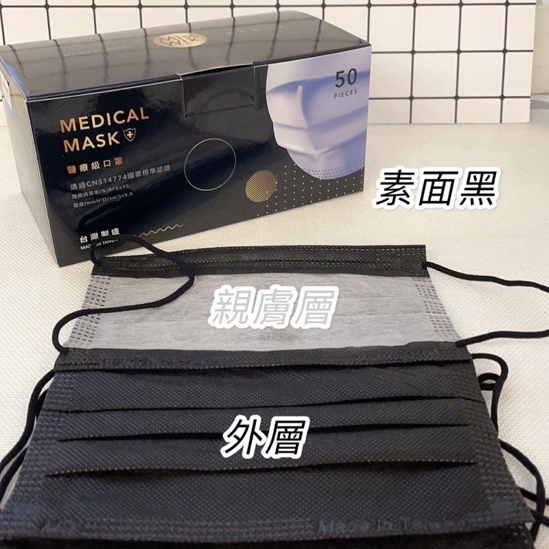 Miss Mix 睿昱成人醫療口罩(未滅菌)50片/盒 台灣製 MD雙鋼印 顏色:素面黑(親膚層為灰色)