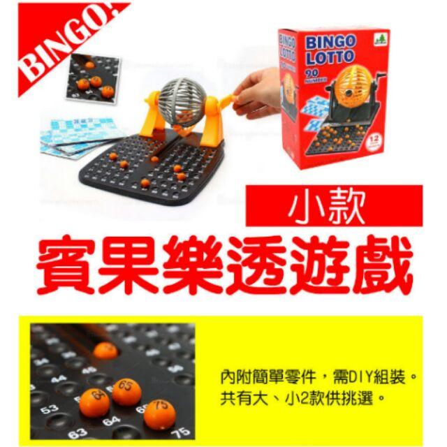 💓開發票💓手搖式賓果遊戲機(小款) 兒童益智玩具 桌遊 搖獎機 抽獎機。黑白寶貝玩具屋。