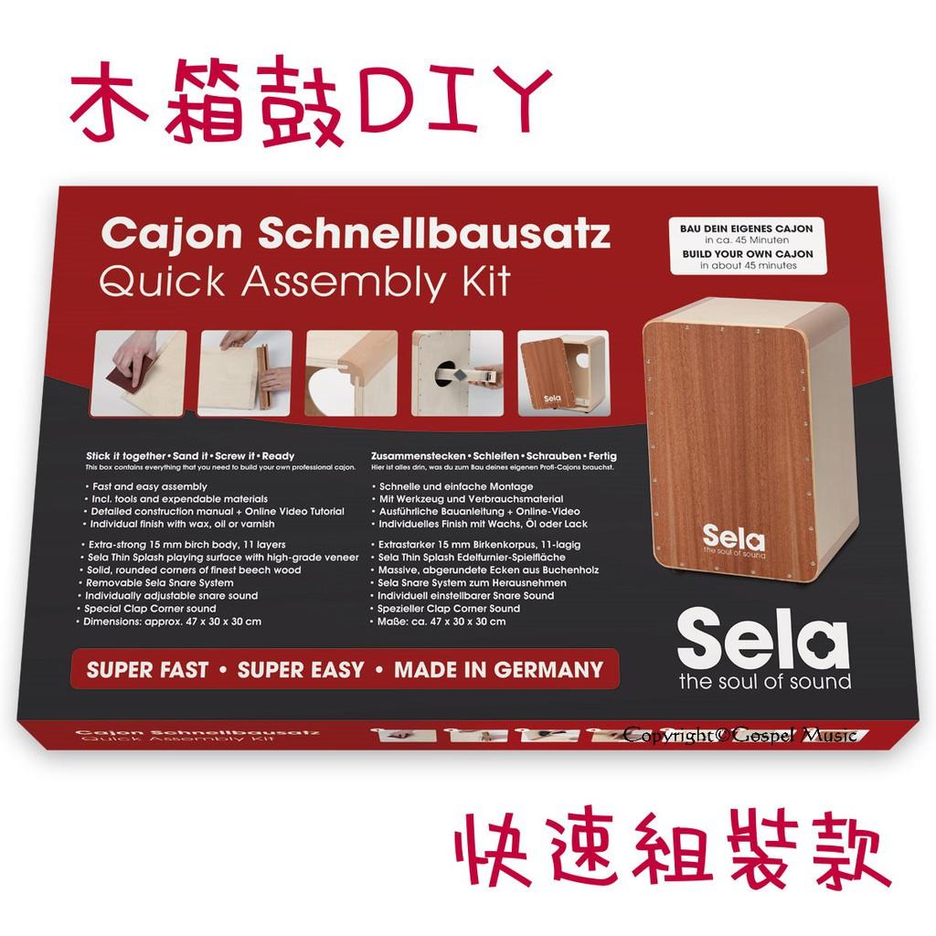 ♫基音音樂♫ 德國 Sela DIY木箱鼓 快速組裝款 小鼓響線 Cajon SE037 圓形導角