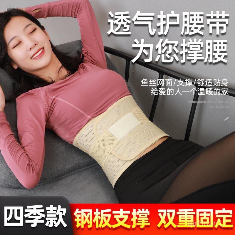 護腰帶 支撐腰部 腰托 健身醫療護腰帶腰椎間盤腰間盤突出腰肌勞損治療器腰托夏季腰圍男女士