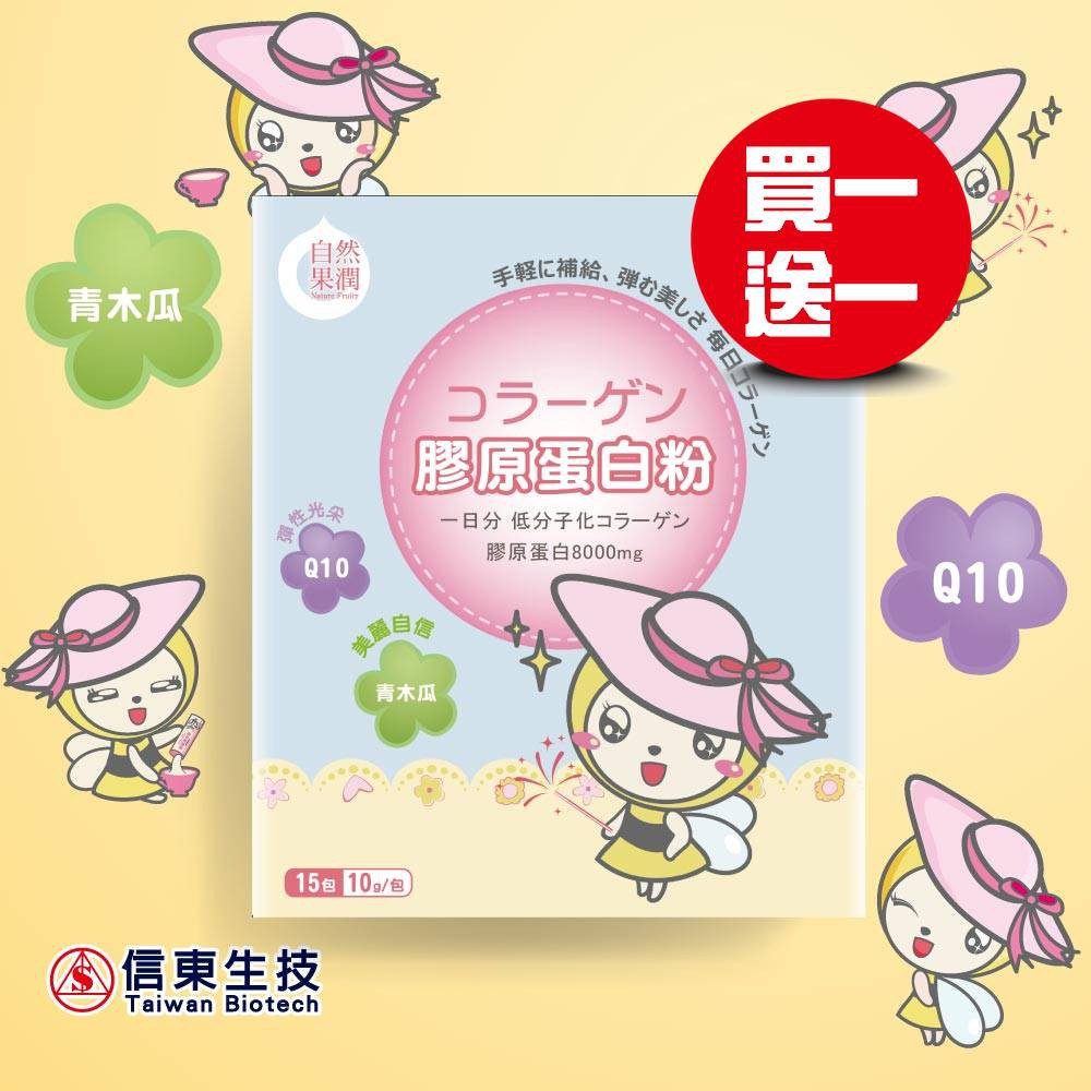 【買一送一】效期:2022.10.21【信東生技】自然果潤膠原蛋白粉(15包/盒)