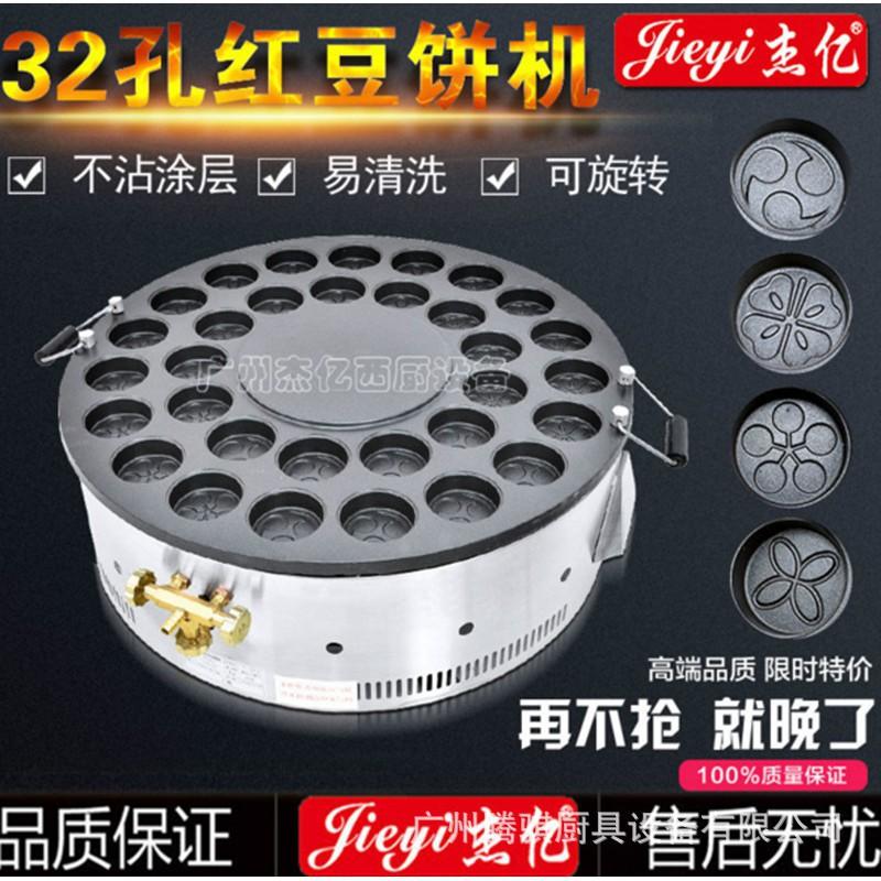 杰億雞蛋漢堡機商用32孔紅豆餅機燃氣蛋堡機車輪餅機模具烤爐