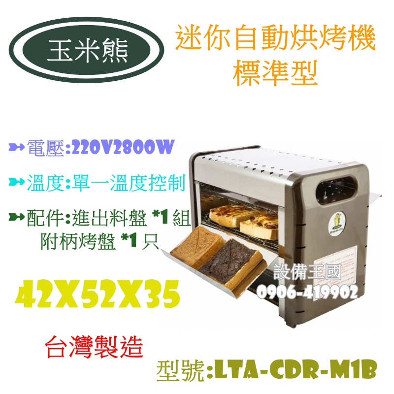 《設備王國》迷你自動烘烤機標準型 隧道式烤爐 半開放式烤箱 烤箱 旋風烤箱 烘培烤箱 燒烤機 平面式烤爐 沙威瑪機