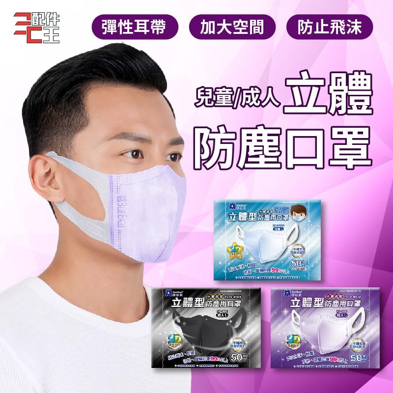 藍鷹牌 立體型防塵口罩 一盒50入 兒童成人口罩 一體成型款 3D立體設計 防止飛沫塵蟎 粉塵防護 口罩 拋棄式口罩