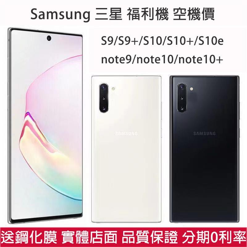空機價Samsung 三星note10 note9 S10e S9 + S10 + 智慧型手機 福利全車裝飾批發