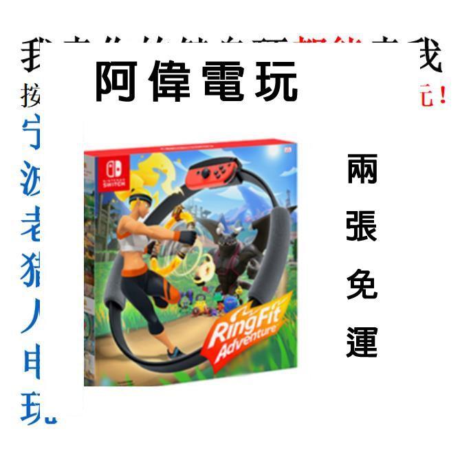 任天堂二手Switch游戲 NS 健身環大冒險  Ring fit Adventu 現貨
