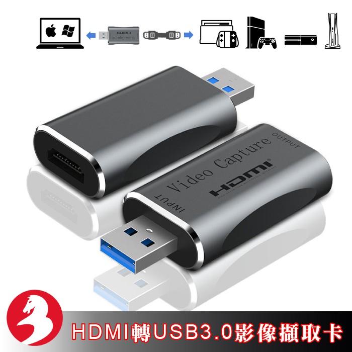 HDMI轉USB3.0擷取卡4K高清影像採集卡SWITCH PS4於電腦免驅直玩直播鋁合金錄製盒迷你便攜