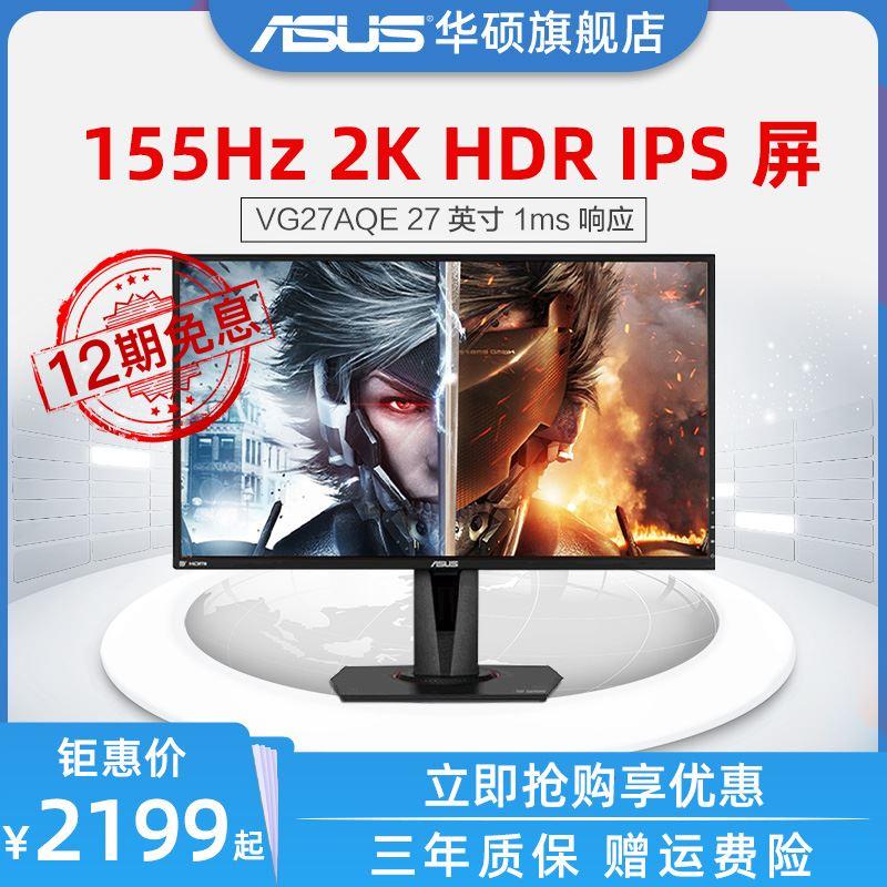 Asus/華碩TUF小金剛VG27AQ/VG27AQE臺式IPS電腦2K液晶27英寸165HZ電競顯示幕HDR顯示器荧幕